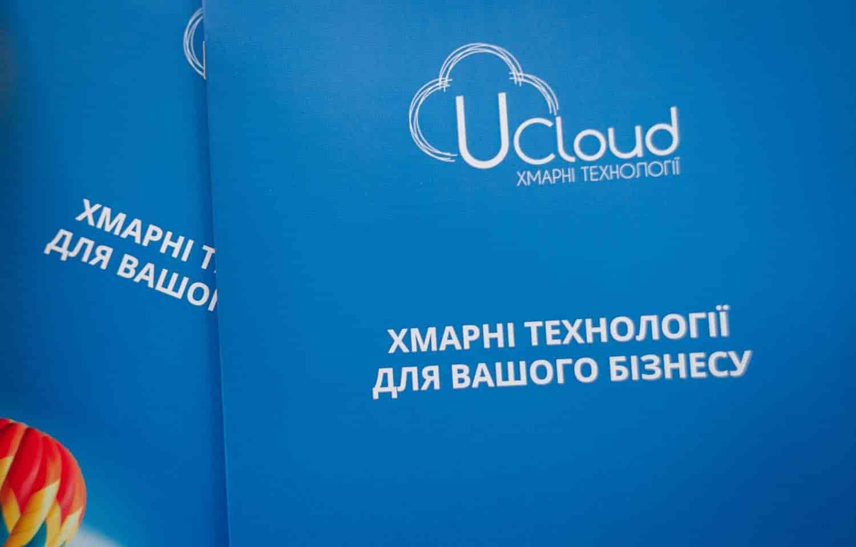 украинские облачные сервисы